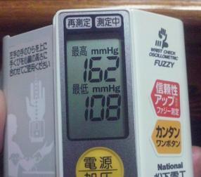 過去の血圧
